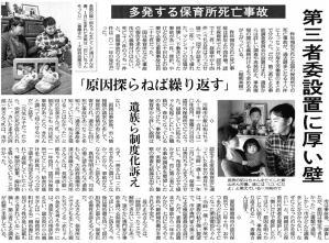 20130207中日朝刊