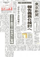 20130305東京朝刊