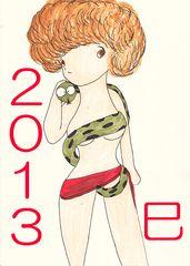 2013ヘビ女_convert