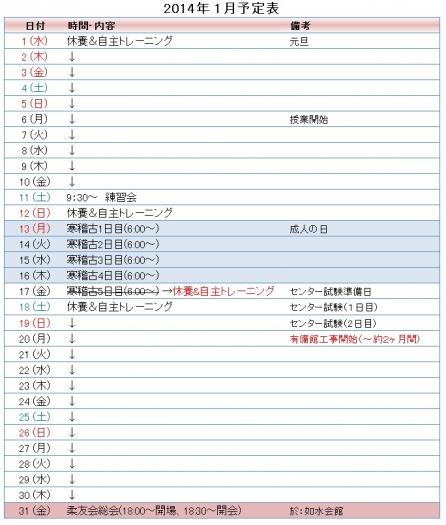 [訂正]H2501予定表