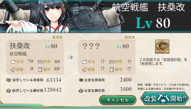 KanColle-141102-23585879.png