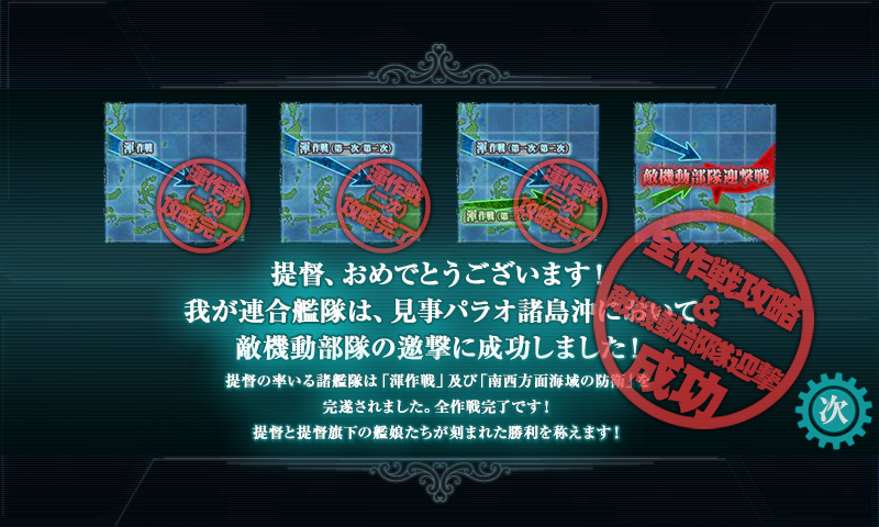 KanColle-141116-20292193.png