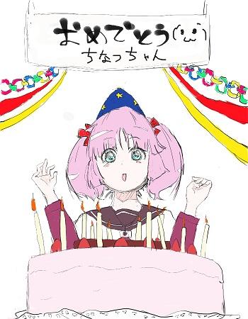 ちなつちゃんの誕生日fc2