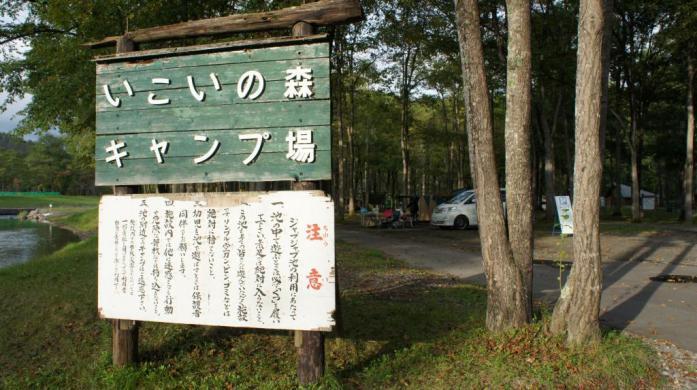 wako-camp004.jpg