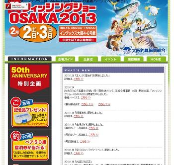 フィッシングショー大阪 2013