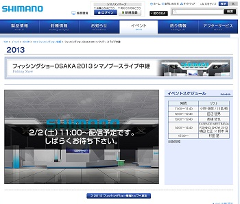 フィッシングショーOSAKA 2013 シマノブース ライブ中継