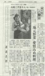 20140204産経新聞