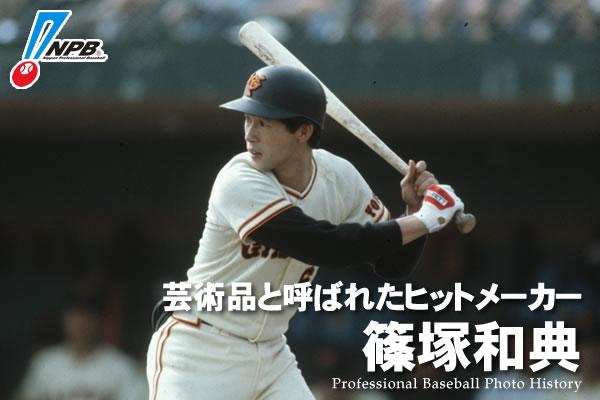 「野球篠塚無料写真」の画像検索結果