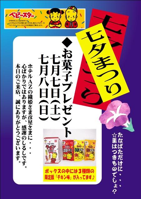 七夕2012-2