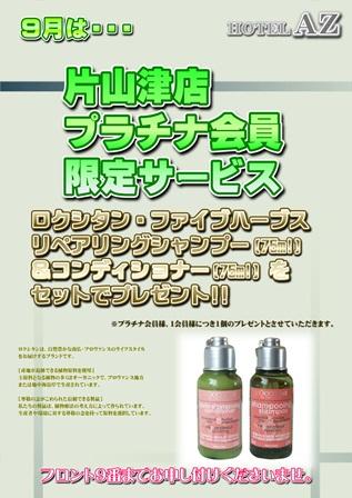 20120901-web2.jpg