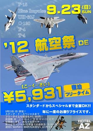 航空祭2012-web