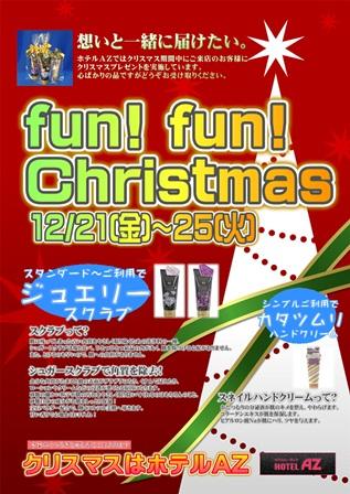 2012クリスマス片山津AZ