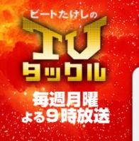 テレビタックル ロゴ