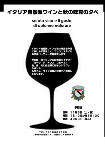 biovinoparty_convert_20121023160718.png