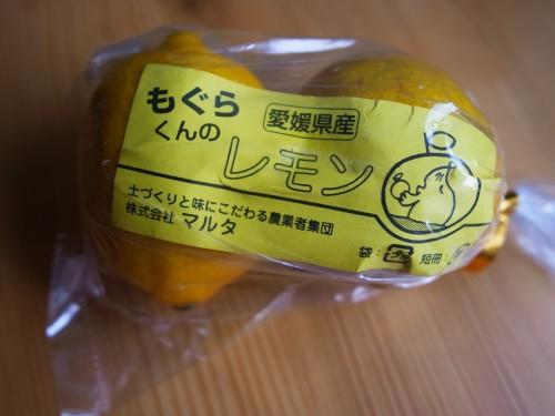 もぐらくんのレモン