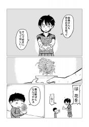 少女残嬌伝 下_052