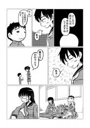 少女残嬌伝 下_053