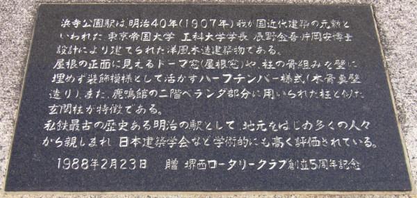 阪堺電車 6