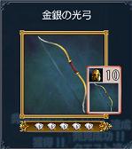 金銀の光弓