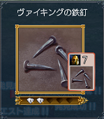 ヴァイキングの鉄釘