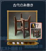 古代の糸巻き