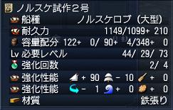 ノリスケ試作2号ー2