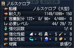 ノリスケ試作2号