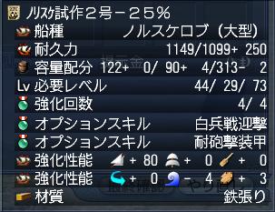 ノリスケ試作2号マイナス25%