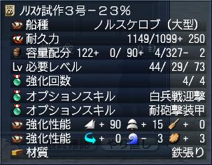 ノリスケ試作3号マイナス23%