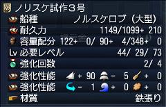 ノリスケ試作3号ー2