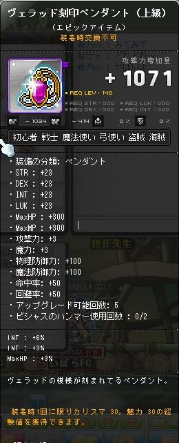MapleStory 2014-01-18 17-47-51-593