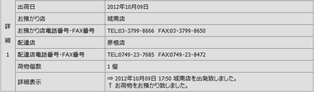 2012-10-10_015227.jpg
