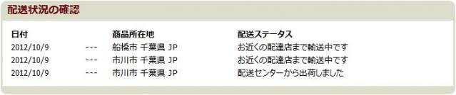 2012-10-10_015440.jpg