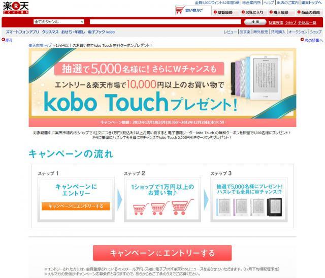 kobotouch121224.jpg