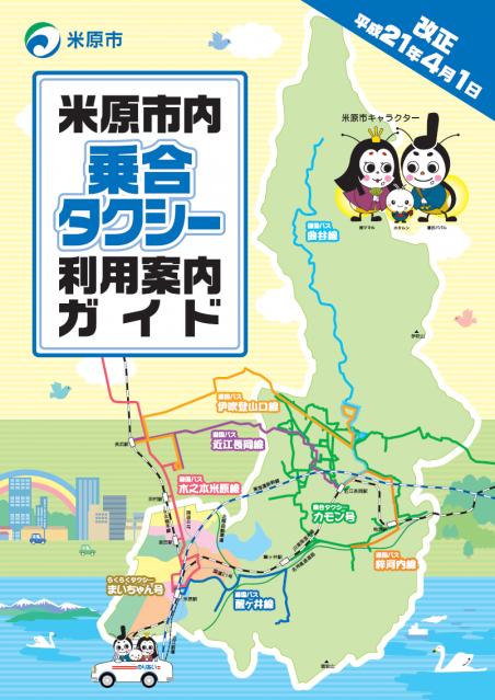 maibara-noriai-taxi.png