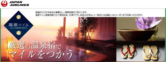 onsen-mile.jpg