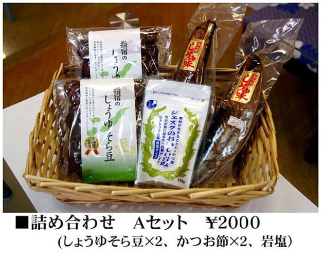 ■Aセット2000円