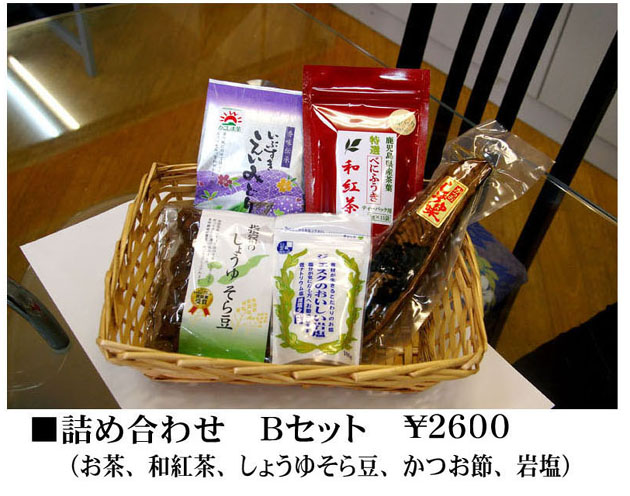■Bセット2600円