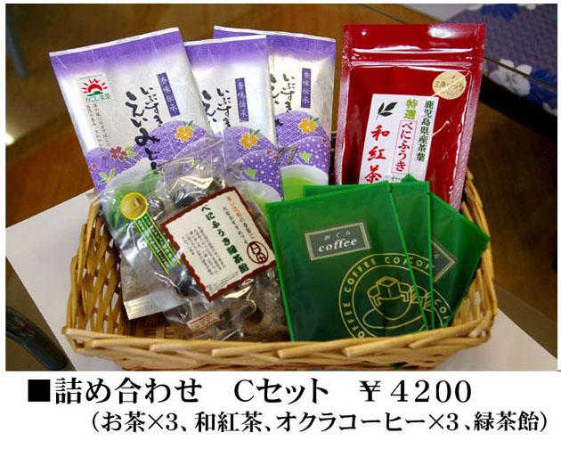 ■Cセット4200円