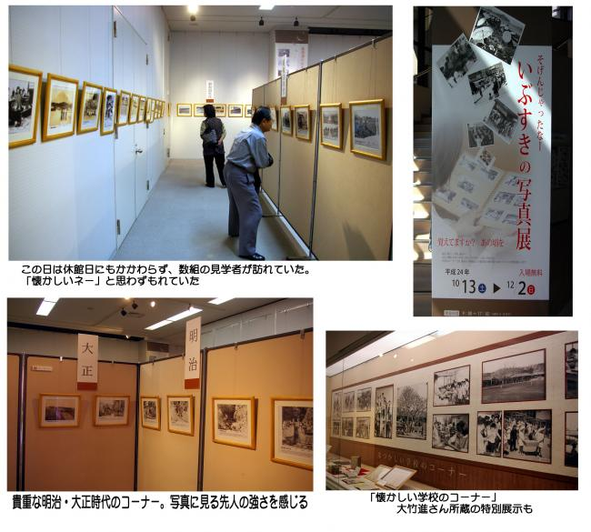 ◆いぶすきの写真展