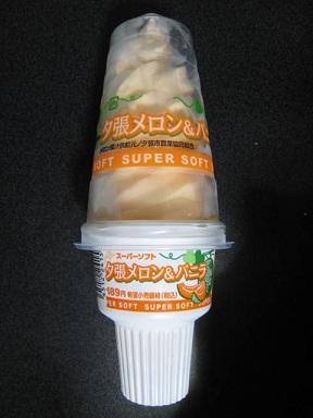 スーパーソフト夕張メロン&バニラ