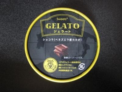 Sweets+ジェラートショコラ