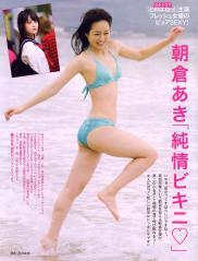 朝倉あきのビキニプリケツ画像
