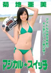 菊地亜美の緑色の極小ビキニ脇画像