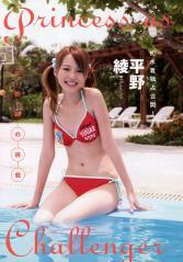 平野綾がプールサイドで水着画像