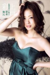 上戸彩ドレスの谷間画像
