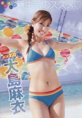 大島麻衣のビキニモリマン脇画像