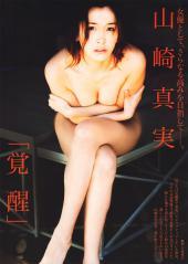 山崎真実のセミヌード手ブラエロ画像