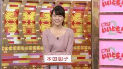 本田朋子の胸元が大きく開いた服画像