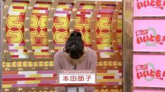 本田朋子アナお辞儀で微谷間画像